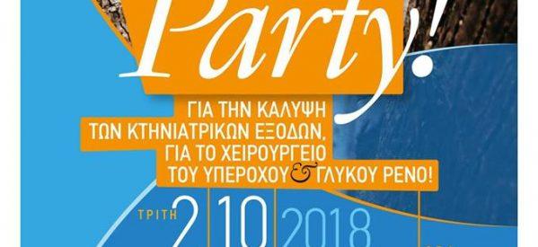 Party! (Για το χειρουργείο του Ρένου)