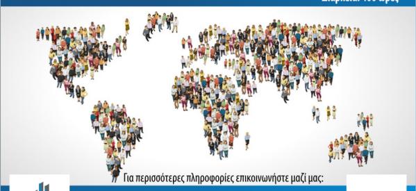 """Νέο Πρόγραμμα στη """"Διαπολιτισμική Εκπαίδευση"""" από το ΑΚΕΘ"""