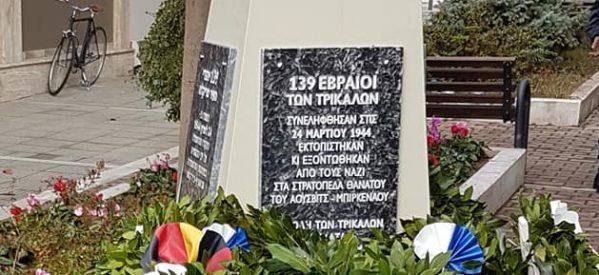Η Ισραηλιτική κοινότητα Τρικάλων για το Ολοκαύτωμα των Εβραίων Μαρτύρων