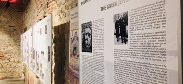 Έκθεση Μνήμης στο Μουσείο Τσιτσάνη – «Το Ολοκαύτωμα των Ελλήνων Εβραίων 1941 – 1944 – Προσωπικές Μαρτυρίες»