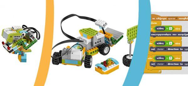 Τρίκαλα – Με 33 σχολεία το Φεστιβάλ Εκπαιδευτικής Ρομποτικής