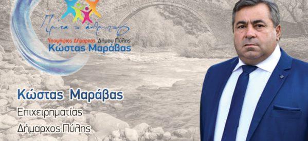 """200 υποψηφίους """"κατεβάζει"""" ο Μαράβας"""