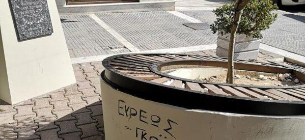 Tρίκαλα – Βεβήλωσαν το μνημείο του ολοκαυτώματος –  Ενέργεια ντροπιαστική για την Ιστορία και την πόλη