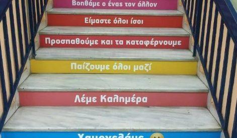 Μια από τις ωραιότερες σχολικές αυλές στην Ελλάδα είδαμε στο 30ο Δημοτικό Σχολείο Τρικάλων
