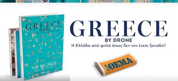 Με τον κορυφαίο Τρικαλινό φωτογράφο Κώστα Σπαθή από αυτή την Κυριακή με το ΘΕΜΑ Greece by Drone