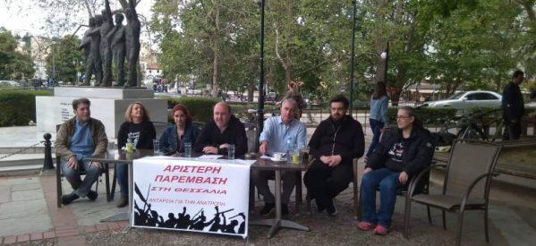 Αριστερή Παρέμβαση στη Θεσσαλία- Ανταρσία για την Ανατροπή