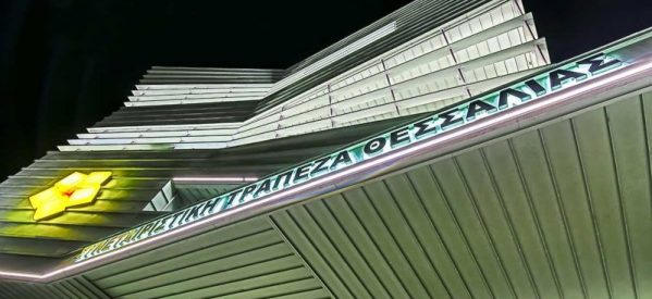 Βελτίωση μεγεθών στην Τράπεζα Θεσσαλίας – Ομόφωνες εγκρίσεις στην Γενική Συνέλευση