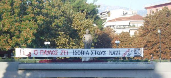 Rossonero: Δεν ξεχνάμε-Δεν φοβόμαστε-Τσακίζουμε τον φασισμό σε κάθε γειτονιά