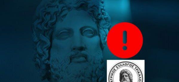 Ψήφισμα του Ιατρικού Συλλόγου Τρικάλων για το θάνατο του Στ. Κούτσια