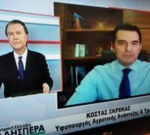Κώστας Σκρέκας: Και οι αγρότες δικαιούνται επιστρεπτέα προκαταβολή 1.000 ευρώ