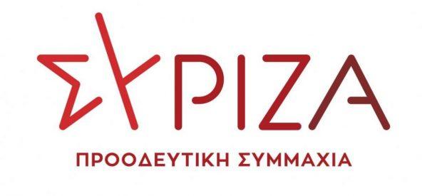 Διαδικτυακή εκδήλωση του ΣΥΡΙΖΑ – ΠΣ Θεσσαλίας: «Οικογενειακό Δίκαιο – Πρόοδος ή Οπισθοδρόμηση;»