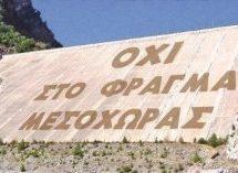 Το φράγμα της Μεσοχώρας ήταν καταστροφή – Η εκτροπή πρέπει να ενταφιαστεί πανηγυρικά και πραχτικά – του Χρήστου Καυκιά