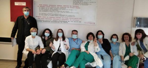 Νοσοκομείο Τρικάλων: Μόνο το 70% του νοσηλευτικού και διοικητικού προσωπικού έχει εμβολιαστεί – Έρχεται η ώρα των υποχρεωτικών εμβολιασμών