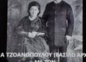 Ο θρυλικός Θύμιος Γάκης και η Βασιλοαρχόντισσα