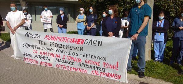 Tρίκαλα – Νέα κινητοποίηση  για τα δικαιώματα των υγειονομικών