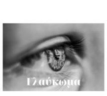 Γλαύκωμα (Οφθαλμική Υπερτονία) – Toυ Παναγιώτη Τσιρώνη