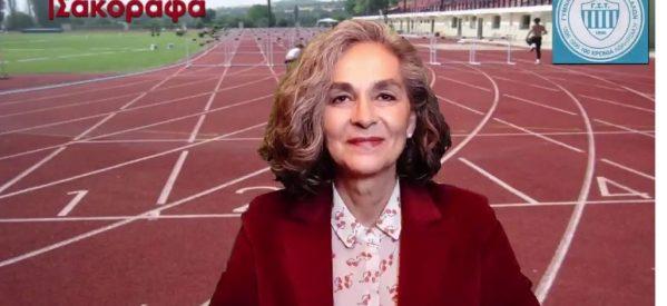 Η Πρόεδρος του ΣΕΓΑΣ Σοφία Σακοράφα θα βρίσκεται τη Μεγάλη Πέμπτη στο Δημοτικό Στάδιο Τρικάλων