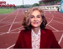 Σοφία Σακοράφα – Η Τρικαλινή πρόεδρος του ΣΕΓΑΣ , μια εμβληματική μορφή, που υπηρετεί το στίβο και την πολιτική με τιμιότητα και σπάνιο ήθος