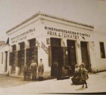 Οι Γαρδικιώτες μπακάληδες του Πειραιά και της Αθήνας