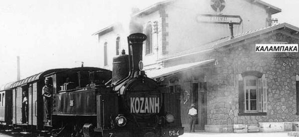 Κρατική επιδότηση της σιδηροδρομικής σύνδεσης Παλαιοφάρσαλο – Καλαμπάκα