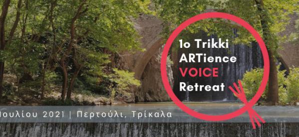 Περτούλι 2021 :  Ζήσε τη φωνή σου… στο Trikki ARTience Voice Retreat της PhonoQuest!
