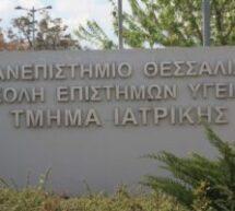 Το Τμήμα Ιατρικής του Πανεπιστημίου Θεσσαλίας στα 400 καλύτερα του κόσμου