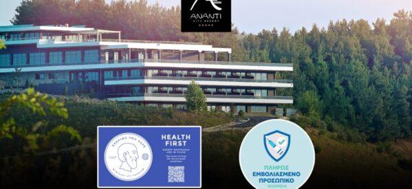 Ananti City Resort – Το πρώτο Covid-free ξενοδοχείο στο Νομό Τρικάλων