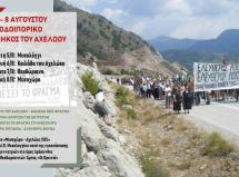 Τετραήμερο οδοιπορικό για τη σωτηρία του Αχελώου – Παλιές και νέες απειλές εξακολουθούν να στοιχειώνουν τον δεύτερο σε μήκος ποταμό της χώρας