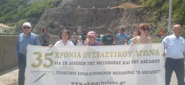Πορεία ενάντια στο φράγμα της Μεσοχώρας