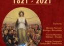 Τα 200 χρόνια από την Ελληνική Επανάσταση τιμά ο Σύλλογος Γυναικών Φαρκαδόνας
