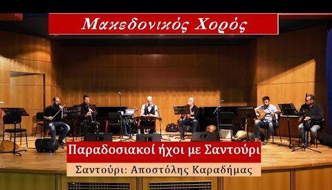 """""""Παραδοσιακό μουσικό Σεργιάνι με τους ήχους Σαντουριού"""" από τον Τρικαλινό Αποστόλη Καραδήμα"""